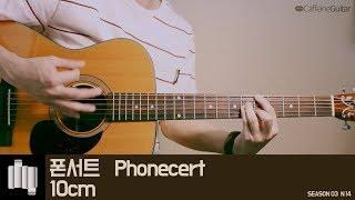 폰서트 Phonecert - 10cm 십센치 | Guitar Cover, Lesson, Chord, Tab