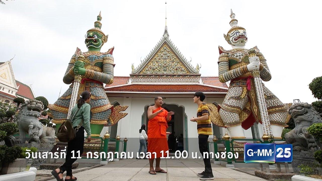 ไทยทึ่ง เรื่องเด็ดเกร็ดเมืองไทย วันเสาร์ที่ 11 ก.ค. นี้ 11:00 น. ทางช่อง GMM25