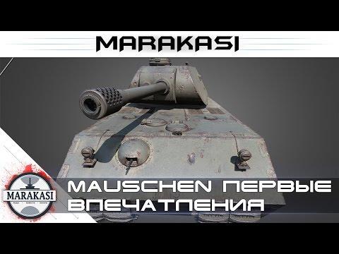 World of Tanks mauschen первые впечатления, тест 0.9.9