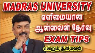 MADRAS University ONLINE test | Endrum Eniyavan