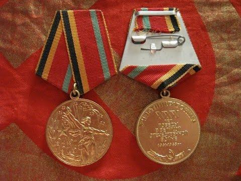Медаль СССР 30 лет победы  Medal 30 Years of Victory in Great Patriotic War 1941–1945