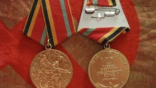 Медаль СССР 30 лет победы  Medal 30 Years of Victory in Great Patriotic War 1941–1945