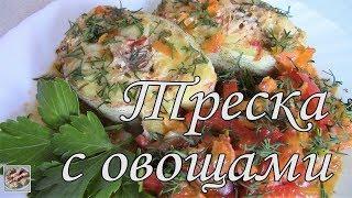 Треска с Овощами! Быстро и вкусно! Простой рецепт!