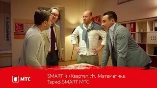SMART и «Квартет И». Математика | Тариф SMART МТС
