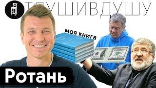 ⚽Руслан Ротань про свою книгу, деньги Маркевича, курение на поле и почему закончил карьеру