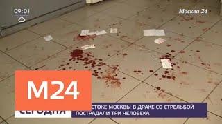 На востоке Москвы в драке со стрельбой пострадали три человека - Москва 24