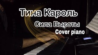 ТИНА КАРОЛЬ СИЛА ВЫСОТЫ (Piano Cover ) by jordanmicolas #тинакароль #ноты #силавысоты #cover