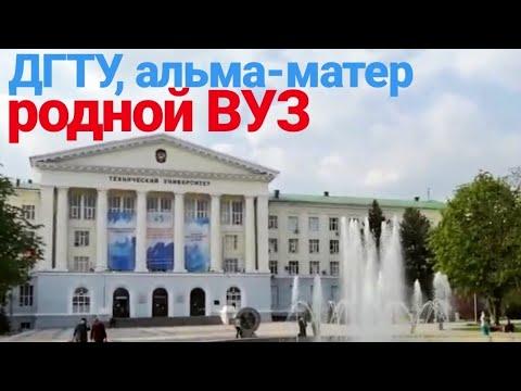 Мой ВУЗ. Альма-матер. ДГТУ. Донской Государственный Технический Университет.