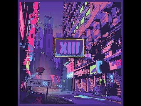 XIII - «Город 13» (полный альбом 2019)