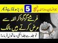 Powerful Wazifa For Any Hajat || Any Problams || Best Dua || Qurani Wazifa