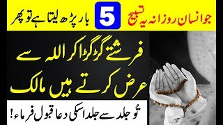 Powerful Wazifa For Any Hajat || Any Problams || Best Dua || Qurani Wazifa
