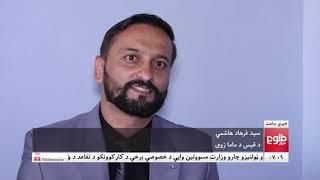 LEMAR NEWS 23 April 2019 / ۱۳۹۸ د لمر خبرونه د غویی ۰۳ نیته