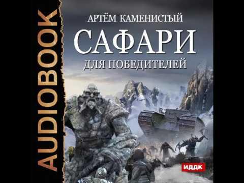 2001164 Glava 01 Аудиокнига. Каменистый Артём
