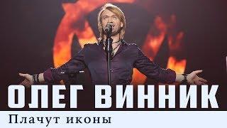Олег Винник — Плачут иконы