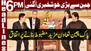 Imran Khan seeks China's cooperation to curb white-collar crimes | Headlines 6 PM | 4 November 2018