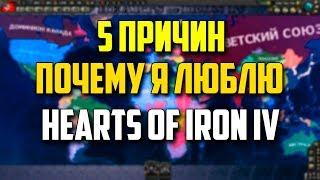 5 ПРИЧИН ПОЧЕМУ Я ЛЮБЛЮ HEARTS OF IRON 4