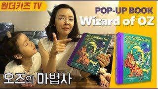 [세계 명작동화] 오즈의 마법사 팝업북 The wonderful wizard of OZ POP-UP BOOK by Robert Sabuda