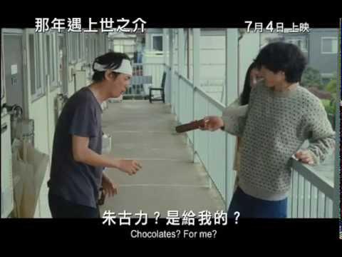 那年遇上世之介 (A Story of Yonosuke)電影預告