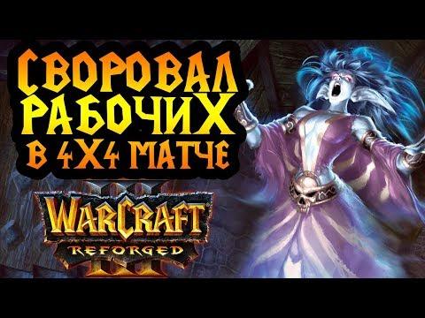 4х4 в Warcraft 3 Reforged. Своровал рабочих чужой расы!