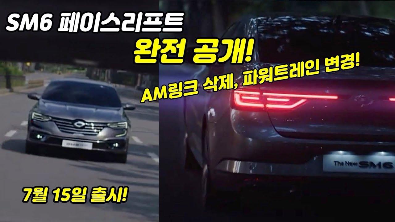 SM6 페이스리프트 완전 공개! 7월 15일 출시! K5, 쏘나타 잡는다! 신형 SM6 최초 공개!