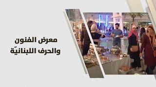 معرض الفنون والحرف اللبنانيّة