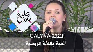 الفنانة Galyna - اغنية باللغة الروسية