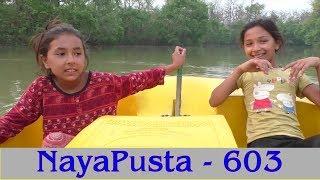 Lake, Birds and Children | Entrepreneurship through Stone Paintings | NayaPusta - 603