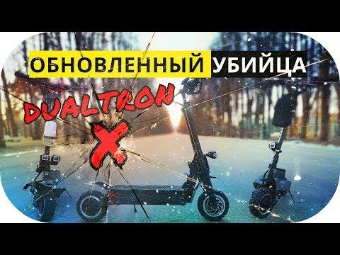 Обновленный убийца Dualtron X на стероидах - Currus RS 11 New Vision