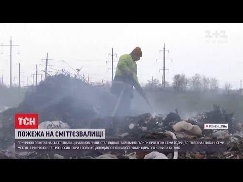 ТСН: Неподалік Рівного сталась пожежа на сміттєвому полігоні – рятувальники гасили вогонь 7 годин
