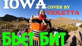 IOWA-Бьет Бит -Cover by Violetta -Кавер Виолетта