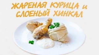 Жареная курица и слоеный хинкал