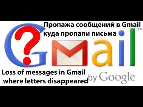 Пропажа сообщений в Gmail куда пропали письма (Loss Of Messages In Gmail Where Letters Disappeared)