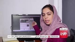 LEMAR NEWS 14 February 2018 / د لمر خبرونه ۱۳۹۶ د دلو ۲۵