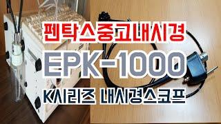 [중고내시경] 펜탁스내시경 EPK-1000 EG-279…