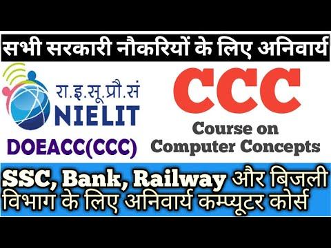 What is CCC?