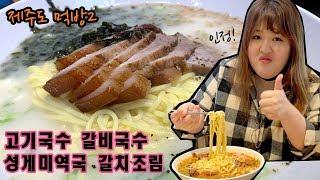 [국주의VLOG]제주도 먹방 둘째날 (feat.성게 전복 갈치 갈비 망고)