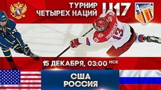 Турнир четырех наций U17. США - Россия
