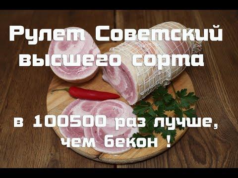 Рулет Советский высшего