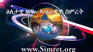 ዕለታዊ  ዜና ራድዮ ስምረት  22 ነሓሰ  2019_Radio Simret_Daily News! MP3