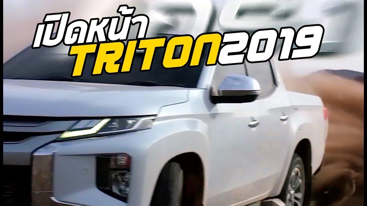ด่วน! เผยหน้าจริง Mitsubishi Triton 2019 โดนใจไหม..ว่ามาสิ?   MZ Crazy Cars