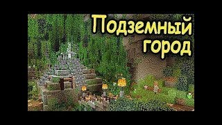 СТРОИМ ПОДЗЕМНЫЙ ГОРОД! НОВАЯ ВЕРСИЯ - СТРИМ №12!