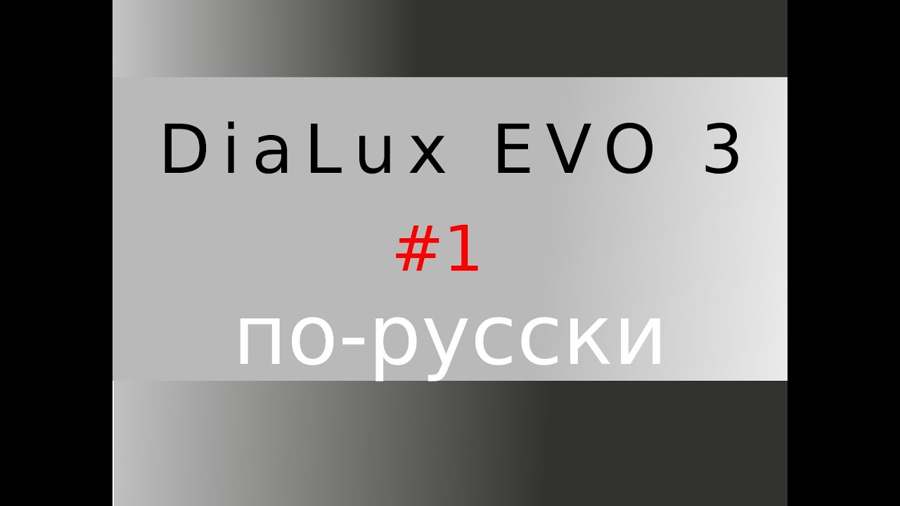 DIALUX 3 TÉLÉCHARGER EVO