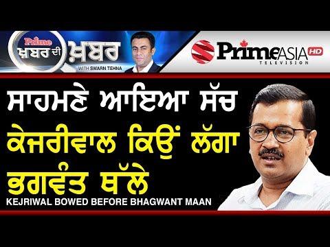 Prime Khabar Di Khabar 662 Kejriwal bowed before Bhagwant Maan