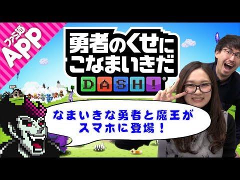 『勇なま』最新作はパズル!『勇者のくせにこなまいきだDASH!』【これ、知ってる?】