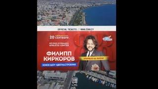 Филипп Киркоров Шоу THE BEST ВПЕРВЫЕ на КИПРЕ Лимассол 20 09 2019