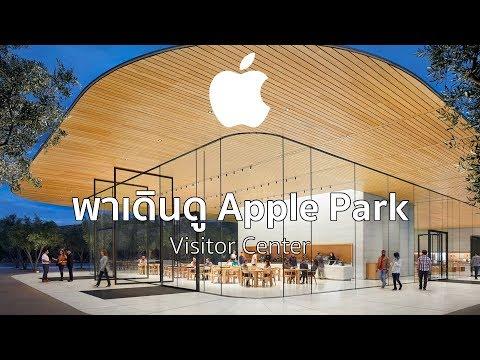 พามาเดินดู ณ สำนักงานใหญ่ Apple Park Visitor Center พร้อมลองเล่น AR Experience
