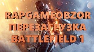 'RAPGAMEOBZOR. Перезагрузка' - Battlefield 1