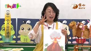 唯心故事-(山)小火山打噴嚏【唯心故事28】| WXTV唯心電視台