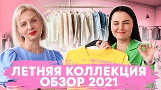 Что носить этим летом Обзор летней коллекции Maritel 2021