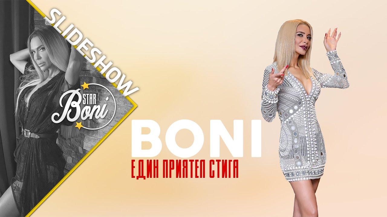 БОНИ - ЕДИН ПРИЯТЕЛ СТИГА / BONI - EDIN PRIYATEL STIGA | SLIDESHOW, 2019